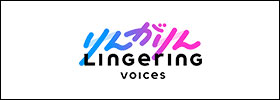 りんがりん LINGERING VOICES